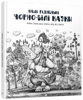 buy: Book Наші рідненькі чорно-білі казки