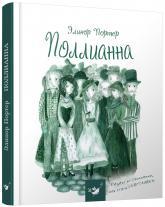 buy: Book Поллианна