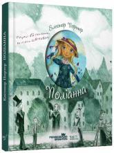 купити: Книга Поліанна