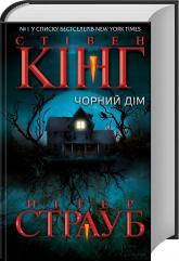 купить: Книга Чорний дім