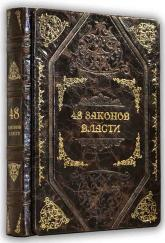 купити: Книга 48 законов власти (кожаный переплет)