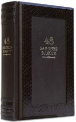 купить: Книга 48 законов власти (кожаный переплет Serpente)