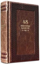 купить: Книга 48 законов власти (кожаный переплет Gabinetto)