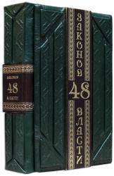купить: Книга 48 законов власти (кожаный переплет Gabinetto Green)