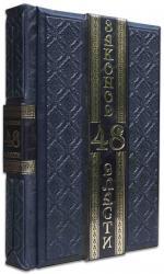 купить: Книга 48 законов власти (кожаный переплет Robbat Blue)