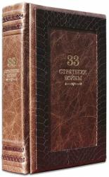 купить: Книга 33 стратегии войны (кожаный переплет Gabinetto)
