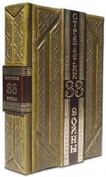 купить: Книга 33 стратегии войны (кожаный переплет Verde Paludosa)