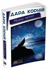 купить: Книга Місячне насіння