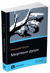купити: Книга Мертвые души