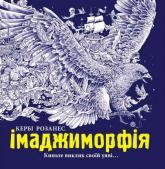 купити: Книга Імаджиморфія. Розмальовка