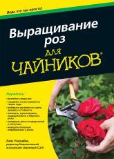 купить: Книга Выращивание роз для чайников