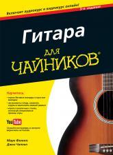 купить: Книга Гитара для чайников (+ аудио- и видеокурс)