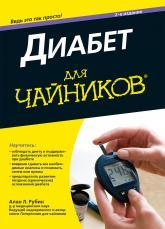 купить: Книга Диабет для чайников, 2-е издание