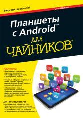 купить: Книга Планшеты с Android для чайников. 2-е издание