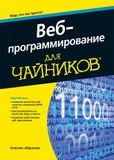купить: Книга Веб-программирование для чайников