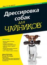 купить: Книга Дрессировка собак для чайников. 2-е издание