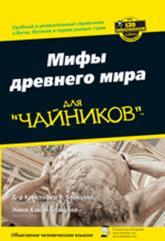 """купить: Книга Мифы древнего мира для """"чайников"""""""