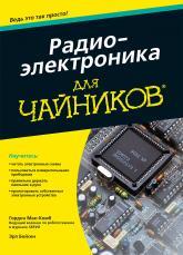 купить: Книга Радиоэлектроника для чайников