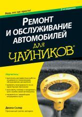 купить: Книга Ремонт и обслуживание автомобилей для чайников