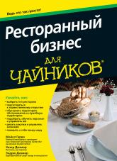 купити: Книга Ресторанный бизнес для чайников
