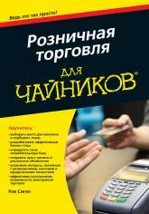 buy: Book Розничная торговля для чайников