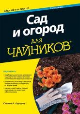 купить: Книга Сад и огород для чайников. 3-е издание