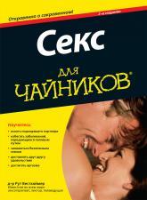 купить: Книга Секс для чайников. 2-е издание
