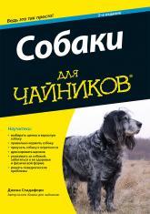 купить: Книга Собаки для чайников. 2-е издание