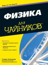 купить: Книга Физика для чайников