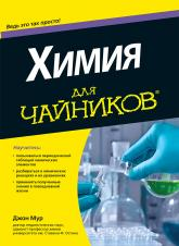 купить: Книга Химия для чайников
