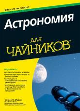 купить: Книга Астрономия для чайников