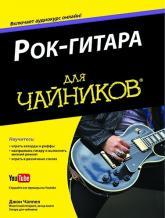 купить: Книга Рок-гитара для чайников (+ аудиокурс)