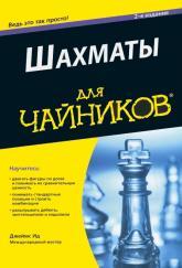 купить: Книга Шахматы для чайников. 2-е издание