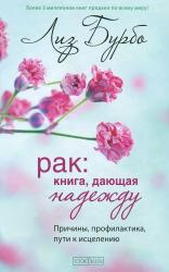купить: Книга Рак: книга, дающая надежду. Причины, профилактика