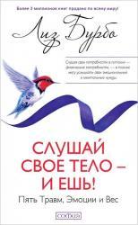 купить: Книга Слушай свое тело - и ешь! Пять травм, эмоции и вес