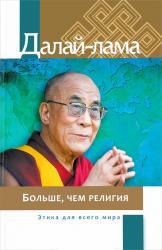 купить: Книга Больше, чем религия. Этика для всего мира