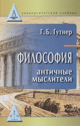 buy: Book Философия. Античные мыслители. Учебник