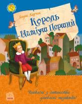 купити: Книга Улюблена книга дитинства. Король Матіуш Перший
