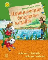 купить: Книга Любимая кнгиа детства. Приключения близнят-козлят