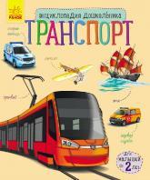 buy: Book Энциклопедия дошкольника. Транспорт