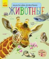 купить: Книга Энциклопедия дошкольника. Животные