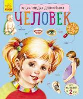 купить: Книга Энциклопедия дошкольника. Человек