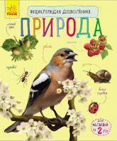купить: Книга Энциклопедия дошкольника. Природа