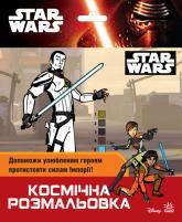 купити: Книга Star Wars. Космічна розмальовка