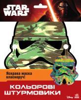 купити: Книга Star Wars. Кольорові штурмовики. Маски