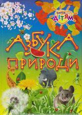 купити: Книга Азбука природи