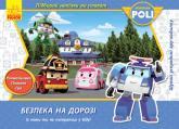 купити: Книга Robocar Poli. Безпека на дорозі. Набір (гра-бродилка, плакат, наліпки, розмальовка)