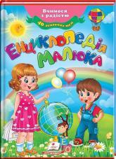 buy: Book Енциклопедія малюка
