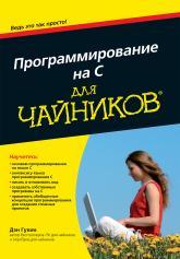 купить: Книга Программирование на C для чайников