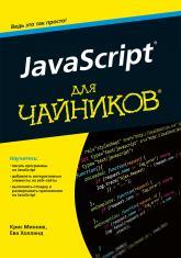 купить: Книга JavaScript для чайников